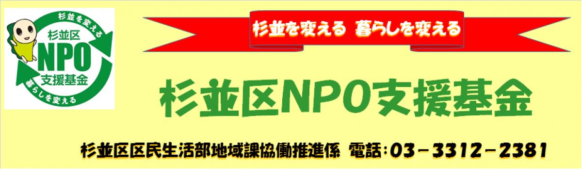 杉並区NPO支援基金