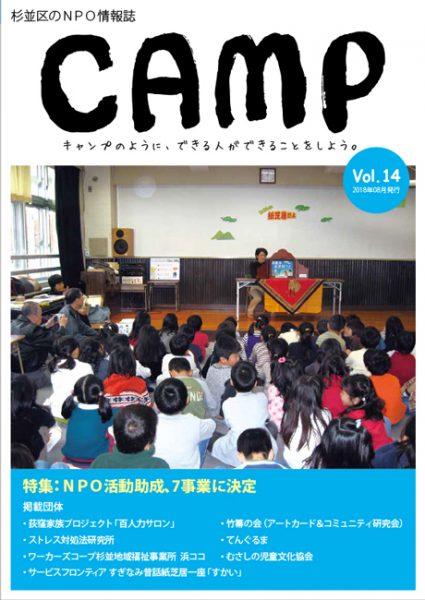 CAMP vol.14|2018年08月発行