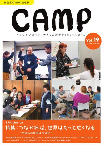 CAMP vol.19|2019年11月発行