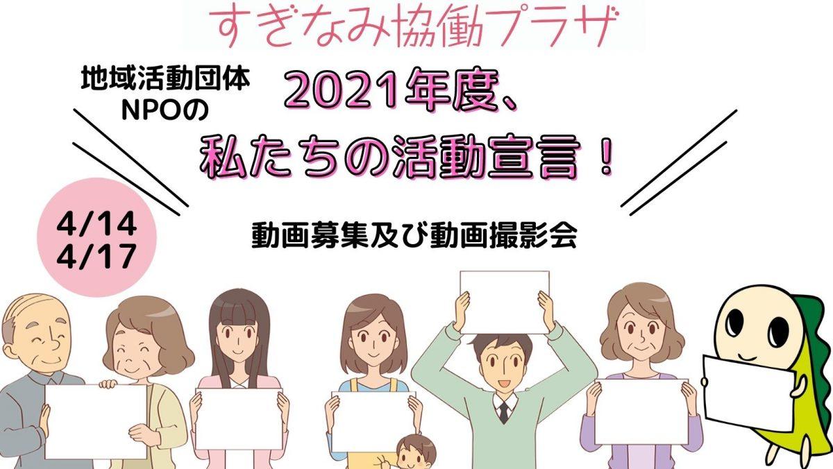 2021年度、わたしたちの活動宣言! 動画募集及び動画撮影会