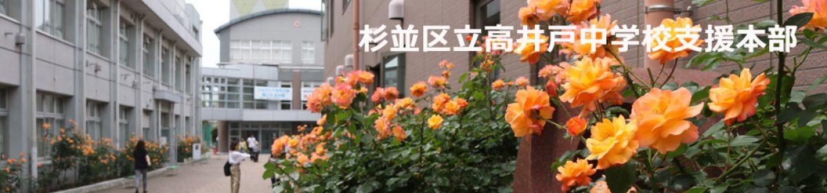 高井戸中学校支援本部