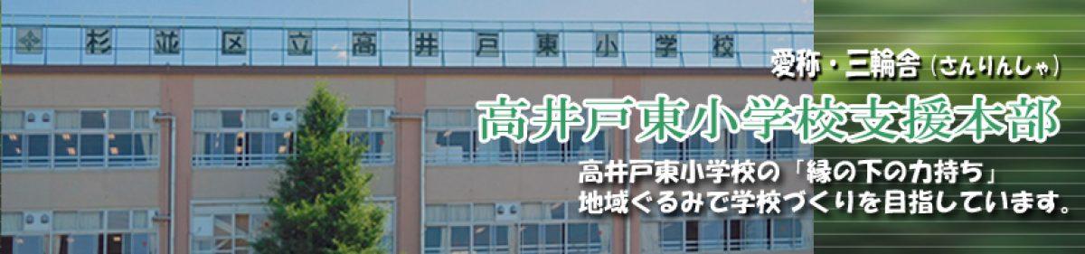 高井戸東小学校支援本部(三輪舎)